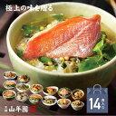【高級 ギフト】【高級お茶漬けセット】(14種類)金目鯛、炙...