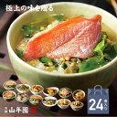 【高級 ギフト】【高級お茶漬けセット】(12種類×2袋セット...