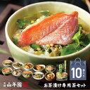 【高級 ギフト】【高級お茶漬けセット 10食入り(お茶漬け専...