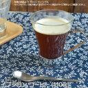 Bormioli Rocco イプシロン(オスロ) コーヒー(110cc・口径6.7cm)