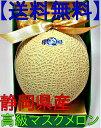 静岡県産最高級マスクメロン 1玉 約1.3〜1.5kg以上《...