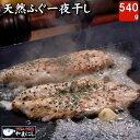 お中元 御中元 食べ物 内祝い 天然真ふぐの一夜干し540g(ふぐ フグ 河豚 干物 お弁当