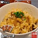 母の日 内祝い 鶏めしの素・3合用(210g)×3パック(内祝い 敬老の日 釜飯 ご飯のお供 鶏飯 ...