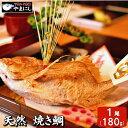 お食い初め 鯛プレゼント 御歳暮 内祝い 食べ物 天然真鯛 ...