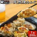 お中元 御中元 食べ物 内祝い 山口県下関産 天然焼きふぐ1皿(200g)(ふぐ フグ 河