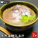 下関産天然真鯛のうしお汁2食(たい 鯛 タイ 頭 兜 お歳暮...