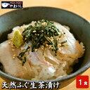 お中元 御中元 食べ物 下関ふぐ生茶漬け(1食分) (高級魚 天然ふぐ お茶漬け セット
