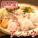 鍋のレシピ付き♪香住の調理済み あんこう 2人前[冷凍][調理あんこう1kgパックだしなし]