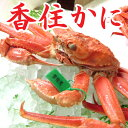 ★かに酢付き★日本海の 香住紅がに 茹でたてをお届け!茹で 香住紅がに (紅ズワイガニ)特大サイズ800g(1匹)[冷蔵][ゆで香住かに800gカニ酢]