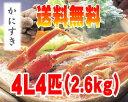 かにすき用ズワイガニ。たっぷり6人前(2.6kg)[冷凍][...