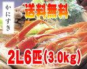 かにすき用ズワイガニ。たっぷり6〜8人前(3.0kg)[冷凍...