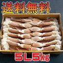 【送料無料★かにすきのだし付き】かにすき用ズワイガニ。業務用5L5kg(6匹)[冷凍][ずわい蟹][5L5kgだし2本]
