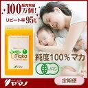 【定期購入】女性のためのマカサプリ モンド金賞受賞、有機JAS認定、マカ1日分1,680mg