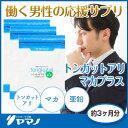 ふれあい生活館ヤマノ トンカットアリ マカプラス3袋セット 270粒入り×3袋 約3ヶ月分