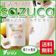 妊活 サプリ sazuca(さずか) 葉酸 マカ 配合 葉酸サプリ 送料無料 smtb-ms 10P01Oct16