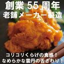 うにくらげ500g【雲丹・ウニ・コリコリした食感とまろやかな舌触り・お酒のあてに最適な珍味!】