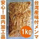 台湾産味付けメンマ1kg(国内加工品・業務用)(めんま・しなちく・筍絲・bamboo shoots)創業55年老舗メンマメーカー一押しの逸品!