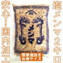 塩メンマ2kg(めんま・しなちく・筍絲・bamboo shoots)【業務用】【国内製造品】【無漂白】