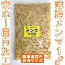 薄塩メンマ1kg(め...