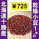【乾燥小豆】北海道産小豆1kg(あずき/小豆/国産/業務用/あんこ/おしるこ/ぜんざい/和菓子)