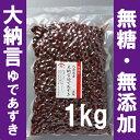 大納言ゆであずき1kg北海道十勝産大納言小豆【無糖/無添加/無化学調味料/便秘解消・ダ