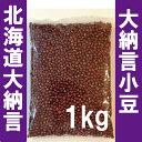 ●レターパックライト●29年産(新物)乾燥大納言小豆1kg(北海道産・十勝産)あずきス