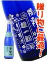 【送料無料】【名入れボトル】日本酒 720ml 【4575】ボトル彫刻 サンドブラスト エッチング 贈り物