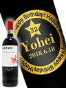 ショッピング名入れ 1月下旬発送予定 【 送料無料 】【 名入れボトル 】イタリア赤ワイン 750ml【 4576 】ボトル彫刻 サンドブラスト エッチング 贈り物