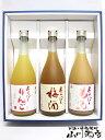 【送料無料】【贈り物に最適な果実酒3本セット】あらごし梅酒 + あらごしりんご酒 + あらごしもも酒