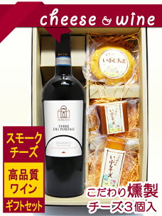 イタリア 赤ワイン アリアニコ・デル・ヴルトゥレ スモークチー