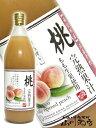 小池さんの桃ジュース 1L/ももジュース/小池手造り農産加工所【 797 】【 父の日 贈り物 ギフト プレゼント 】