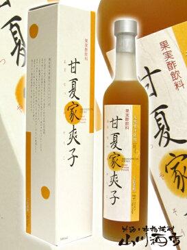 【果実の酢】甘夏家爽子(あまなつやそうこ) 500ml【656】【母の日】