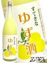 【リキュール】すてきなゆず酒 1.8L/埼玉県 麻原酒造【春 お花見】