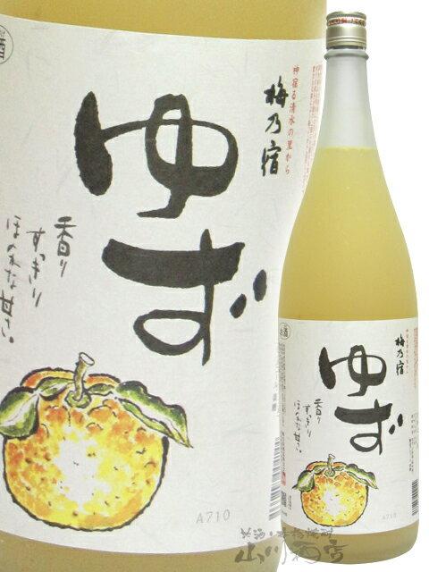 【リキュール】梅乃宿 ゆず酒 1.8L【9】【母の日】の商品画像
