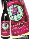 【要冷蔵】【日本酒】天吹(あまぶき) BAHAMUT(バハム...