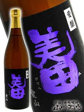 【日本酒】美田(びでん)山廃純米吟醸 愛醸 720ml / 福岡県 みいの寿【3533】【母の日】