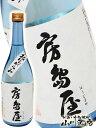 【要冷蔵】【日本酒】房島屋(ぼうじまや) 純米吟醸 おりがら...