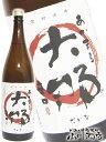 【日本酒】大那(だいな)あかまる本醸造辛口 1.8L/ 栃木...