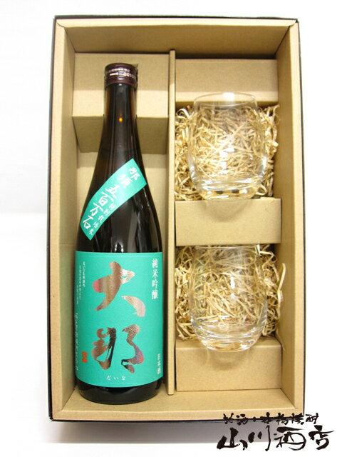 【日本酒】大那(だいな)純米吟醸 那須産五百万石 720ml & SAKEグラス 2個 箱入りセット【2073】【敬老の日 ハロウィン】