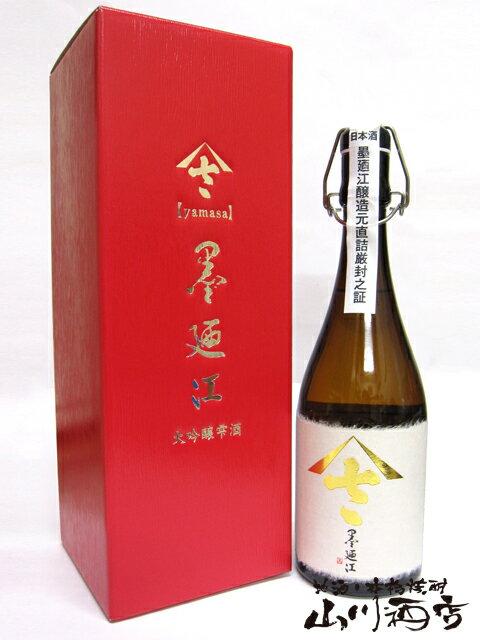 【専用箱付き】墨廼江(すみのえ) やまさ しずく斗瓶囲い 大吟醸酒 720ml【ホワイトデー】