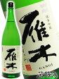【日本酒】 雁木(がんぎ) 純米吟醸 みずのわ 1.8L山口県 八百新酒造株式会社