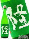【要冷蔵】【日本酒】 隆 (りゅう) 純米吟醸 阿波山田錦5...