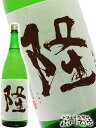 【要冷蔵】【日本酒】隆(りゅう) 純米吟醸 美山錦 55 生...