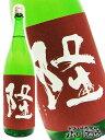 【要冷蔵】【日本酒】隆(りゅう) 純米吟醸 五百万石五捨 赤...