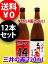 【まとめ買い】【送料無料】【日本酒】三井の寿(みいのことぶき...