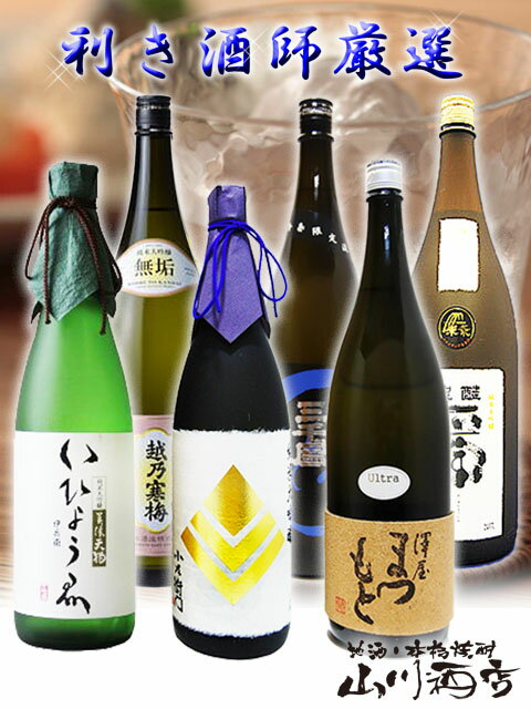 【送料無料】【要冷蔵】【日本酒】厳選純米大吟醸 1.8L×6本セット【4258】【お中元 御中元】