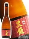 【 日本酒 】黒龍 ( こくりゅう ) 純吟 720ml / 福井県 黒龍酒造【 2207 】【 贈り物 ギフト プレゼント 】