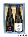【送料無料】【日本酒】九頭龍 大吟燗酒 + 明鏡止水 垂氷 純米 720mlセット【贈り物】【お中元】