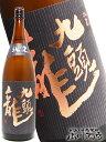 【日本酒】九頭龍 (くずりゅう) 純米酒 1.8L【福井県 黒龍酒造】【ホワイトデー】