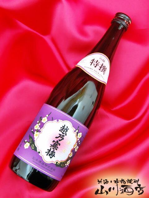 【日本酒】 越乃寒梅 (こしのかんばい) 特撰...の紹介画像2